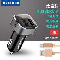现代车载充电器USB快充多功能带开关汽车点烟器一拖二智能车充 汽车用品