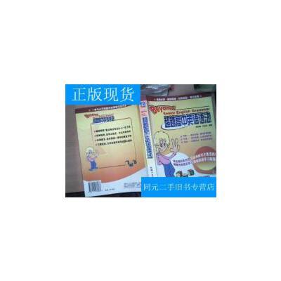 【二手旧书9成新】超越高中英语语法-= /殷树峰、刘金侠 编著 机械工业出版社