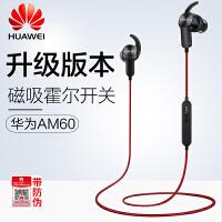 华为原装运动蓝牙耳机AM60无线入耳式耳塞防水降噪华为P10/P20/mate10 pro荣耀10等