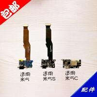 适用于小米5尾插排线 USB充电接口 mi 送话器 小米5S M5S M5C尾插小板 排线 副板 话 适用【米5尾插排
