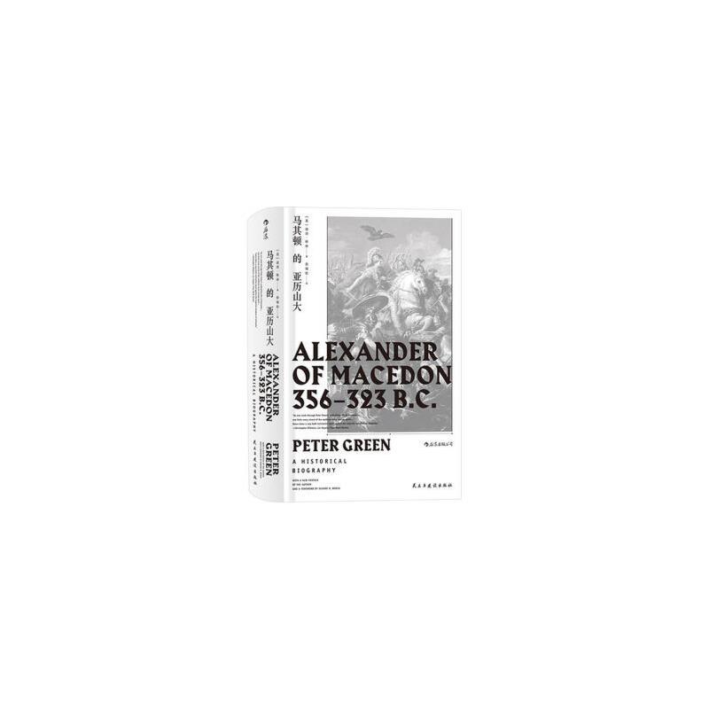 汗青堂丛书017·马其顿的亚历山大 出版社直供 正版保障 联系电话:18816000332