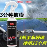 汽车后视镜镀晶镀膜防雾防雨剂防水除雨驱水剂前挡风玻璃纳米贴膜
