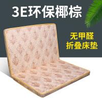 天然环保椰棕床垫3E椰梦维棕垫1.5米1.8米宿舍薄棕垫可折叠棕榈垫