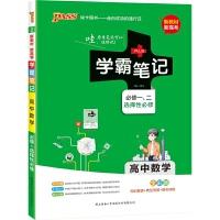 包邮2021版绿卡PASS图书学霸笔记高中数学必修一、二选择性必修通用版新教材新高考版漫画图解全彩版