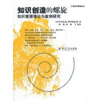 知识创造的螺旋知识管理理论与案例研究
