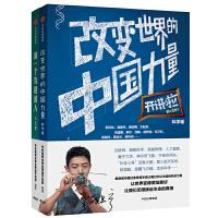 开讲啦・改变世界的中国力量+做一个有趣的人(套装二册)