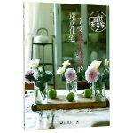 自然生活家:享受花草环绕的诗意住宅