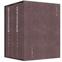 中国当代工艺美术双年展作品集 . 2018? 北京 : 全二册