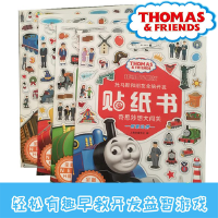 托马斯和朋友全脑开发贴纸书:4册(全新升级版)你好,小火车+小火车的怪问题+123,出发啦+奇思妙想