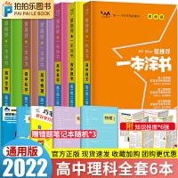 一本涂书高中数学英语物理化学语文生物理科全套6本高考提分笔记基础知识手册