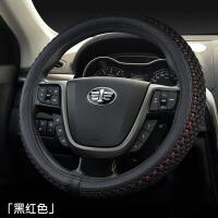 汽车方向盘套奔腾X40 X80 B50 B30 B70防滑透气冰丝把套四季通用