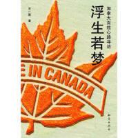 【旧书二手书9成新】浮生若梦--加拿大百姓心路寻访 王一男 9787501569403 知识出版社