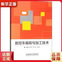 数控车编程与加工技术 北京理工大学出版社 9787568252744【新华书店,品质无忧】