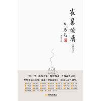 雀巢�Z屑 唐吟方 金城出版社 9787802516526