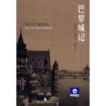 巴黎城记 (美)哈维,黄煜文 广西师范大学出版社 9787563391622