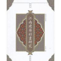 江南建筑彩画研究