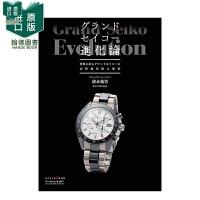【现货】GRAND SEIKO手表进化论 グランドセイコ―�M化� (ワ―ルドムック№1217) 进口日文原版