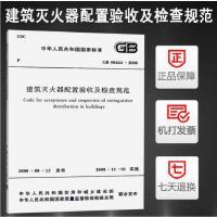 【官方正版】GB50444-2008建筑灭火器配置验收及检查规范