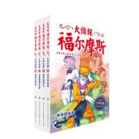 大侦探福尔摩斯第5辑(全4册)小学生课外励志图书籍读物小说青少年儿童5-8-9岁悬疑推理