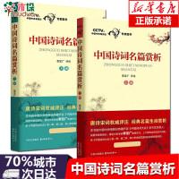 中国诗词名篇赏析上下(共两册)