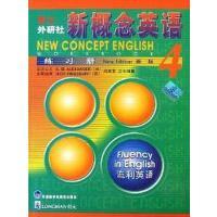 新概念英语4第四册练习册与教材配套练习册新概念英语4练习册外语练习巩固训练提高流利英语练习册巩固提升