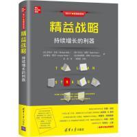 精益战略 持续增长的利器 清华大学出版社