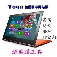 联想 YOGA 3 Pro-1370屏幕膜13.3寸笔记本电脑贴膜屏幕保护膜 yoga3 pro(触屏专用磨砂防眩)