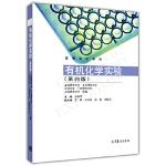 有机化学实验(第4版)曾和平,王辉,李兴奇高等教育出版社9787040399769