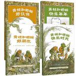 4册全套青蛙和蟾蜍是好朋友信谊世界精选儿童绘本故事书非注音版明天出版社老师推荐小学生课外阅读书籍一二年级经典书目快乐时