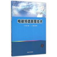 电磁频谱管理技术 杨洁,王磊 清华大学出版社