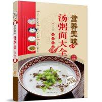 营养美味汤粥面大全 超值全彩白金版 烹饪的基本知识 煲汤、煲粥的要诀和妙招 面粉选购技巧、和面窍门 菜谱书籍