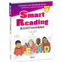 跟美国学生同步练阅读:Smart Reading(英文版)(同步导学 Grade 2)