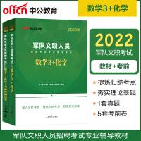 中公教育2021军队文职人员招聘考试:数学3+化学(教材+考前冲刺)2本套