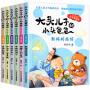 全6册注音注音美绘版大头儿子和小头爸爸 熊妈妈旅馆奇怪的园丁等动画原著故事书3-6-9-12岁一二三年级课外读物幼儿童书籍快乐读书吧