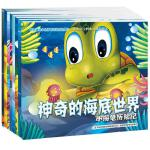 新思维绘本神奇的海底世界全8册 +唐诗三百首3-4-5-6岁儿童情商培育启蒙睡前故事书 启发想象力的趣味绘本海底两万里