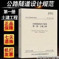 现货正版 JTG 3370.1-2018 公路隧道设计规范 第一册 土建工程2019年新版公路隧道设计规范代替JTG
