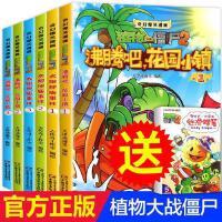全套6册植物大战僵尸书2全集沸腾吧花园小镇之科学漫画小学二年级二儿童7-10岁*恐龙机器人搞笑版的书籍植物大战僵尸漫画