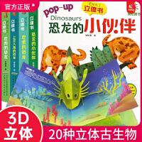 恐龙来了3D版立体图书翻翻书全4册揭秘恐龙世界科普百科书0-3-6周岁幼儿立体书恐龙大探秘百科全书儿童版幼儿园绘本故事