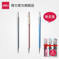 得力文具6492自动笔 0.5小学生用自动铅笔写不断芯按动小清新金属活动铅笔0.7书写工具