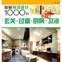 玄关 过道 厨房 卫浴――细解吊顶设计1000例 王敏 科学出版社 9787030295880