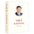 习近平谈治国理政(第二卷)中文版平装本 ( 团购致电:010-57993483/57993149)