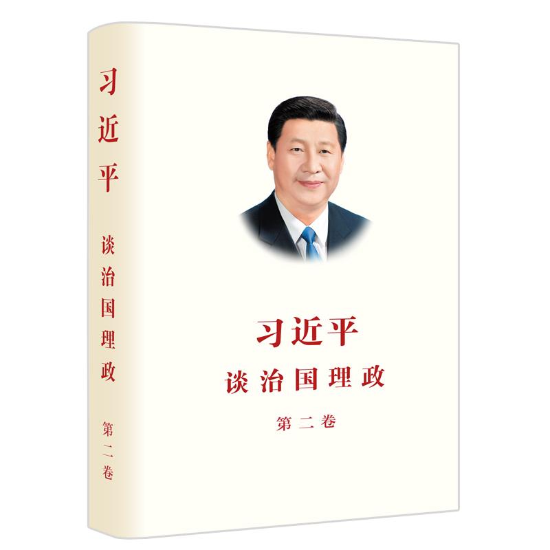 习近平谈治国理政(第二卷)中文版平装本(100册以上团购请联系电话010-57993149)