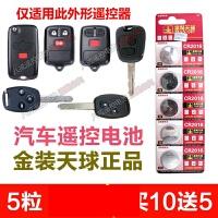 比亚迪09老款F0 F3 F3R F6汽车遥控器直板钥匙纽扣电池CR2016