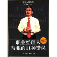 [二手旧书九成新]职业经理人常犯的11种错误(新版)(余世维著)