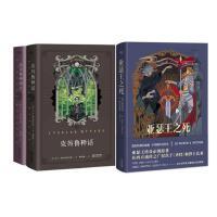 克苏鲁神话系列套装(全2册)+亚瑟王之死 不可不看的奇幻!精编珍藏版,制地图彩蛋,《哈利・波特》《冰与火之歌》