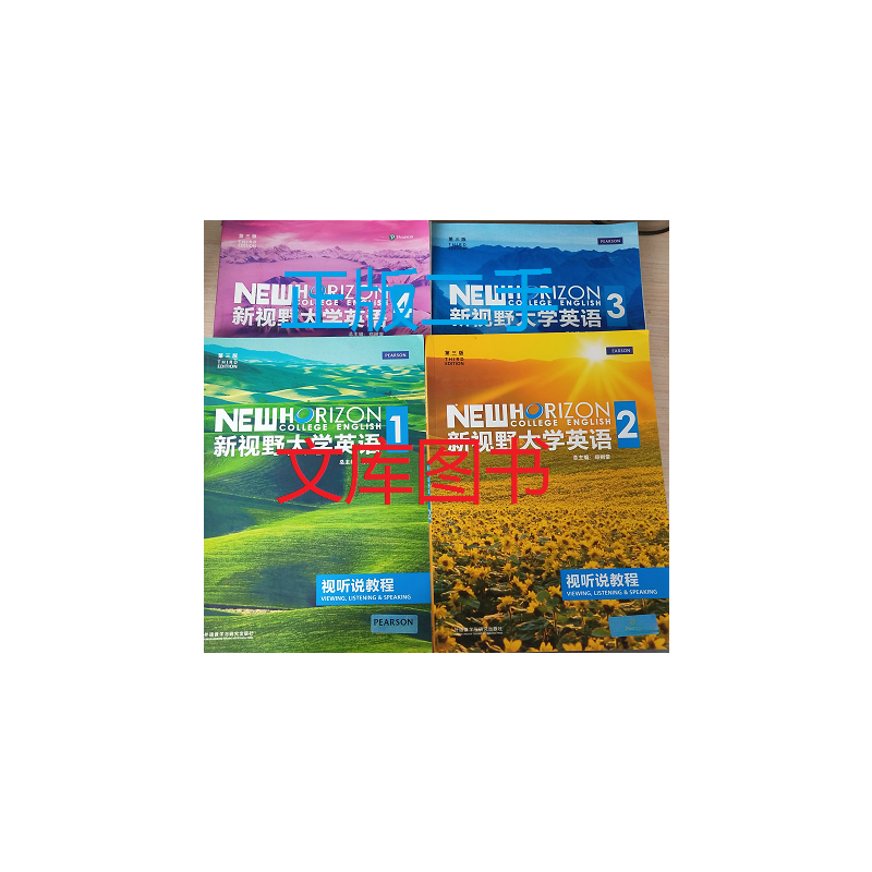 【二手书8成新】新视野大学英语1234视听说教程第三版郑树棠全4册 学生用书 正版图书 一般无光盘8成新左右,择优发货