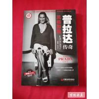 【二手旧书8成新】普拉达传奇 /[意]吉安・鲁吉・帕拉齐尼(Gian 中国经济出版社