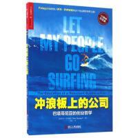 冲浪板上的公司:巴塔哥尼亚的创业哲学 新型的商业模式创业哲学 商业书籍 湛庐文化