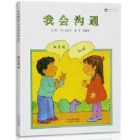 我会沟通 阿丽奇,陈蕙慧 河北教育出版社 9787554505090