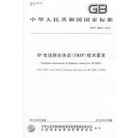 IP电话路由协议(TRIP)技术要求